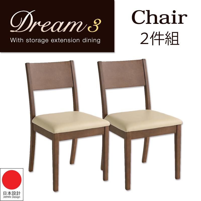 Dream.3系列-簡約日式餐椅2入組-2色