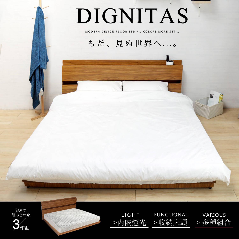 狄尼塔斯新柚木色6尺房間組-3件式(床頭+床底+床墊)