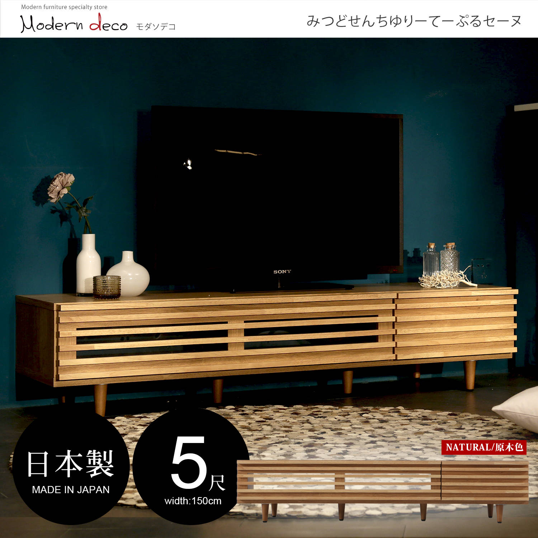 Tess泰絲南洋風日本進口5尺電視櫃-2色