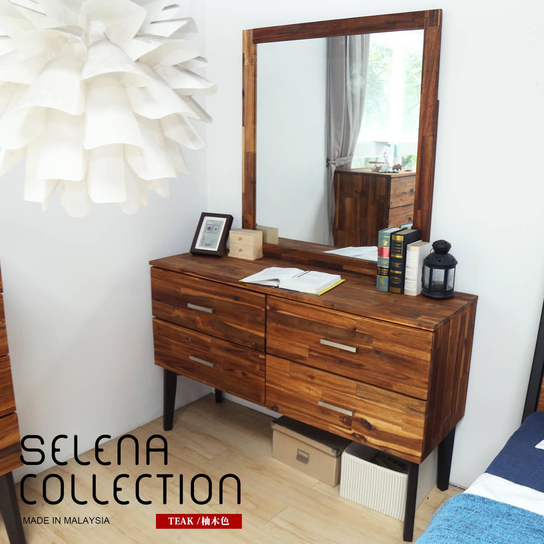 selena 北歐系列實木4尺斗櫃含鏡/化妝台