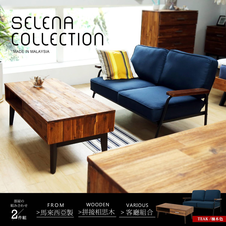 selena 北歐系列實木雙人沙發客廳組-2件式
