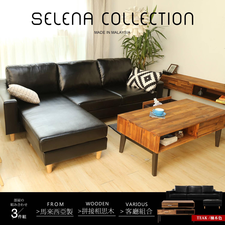 selena 北歐系列實木L型沙發客廳組-3件式