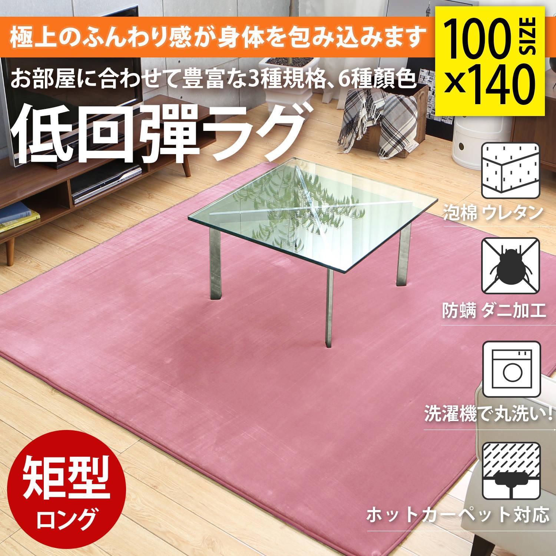 极致舒适低回弹系列。短毛绒柔软100X140公分地垫/地毯-6色