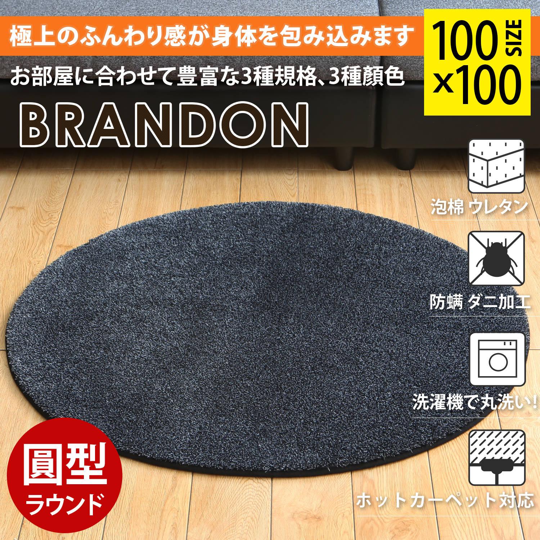 Brandon布蘭登雙混系列。長毛絨柔軟圓型地墊/地毯-3色
