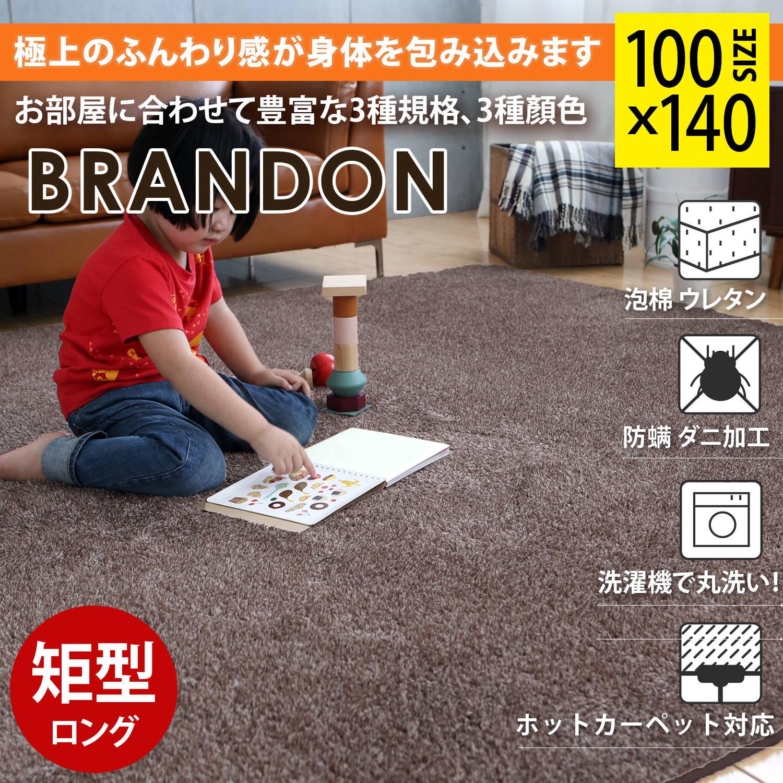 Brandon布兰登双混系列。长毛绒柔软100X140公分地垫/地毯-3色