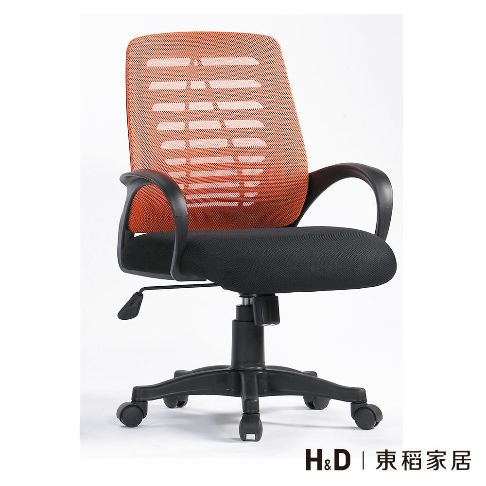 黑X橙網布辦公椅/電腦椅