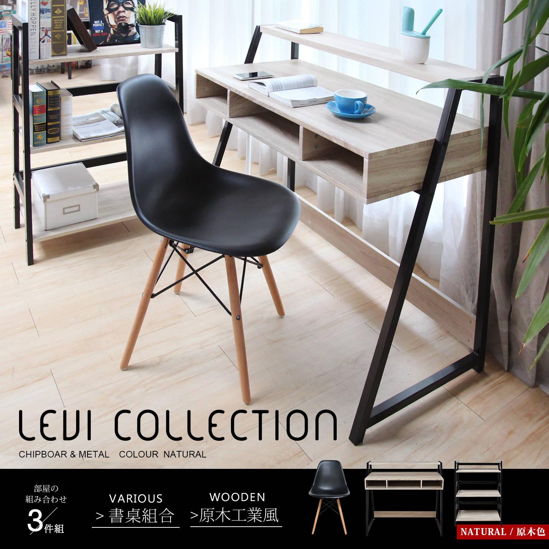 LEVI李維工業風個性鐵架書房組/書桌椅組-3件式