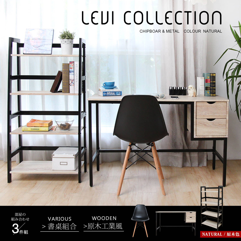 LEVI李維工業風個性鐵架雙抽書桌椅組/書房組-3件式