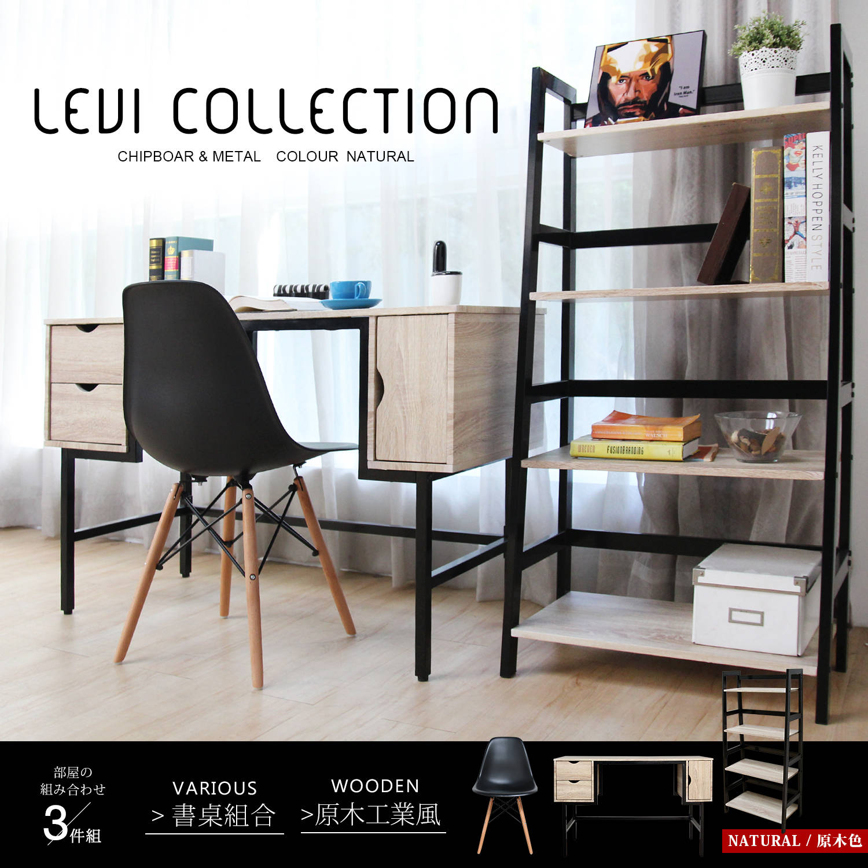 LEVI李維工業風個性鐵架收納書桌椅組/書房組-3件式