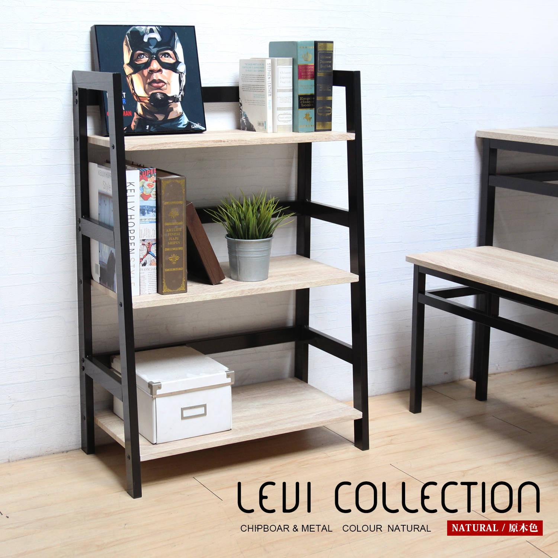 LEVI李維工業風個性鐵架三層書架/收納架