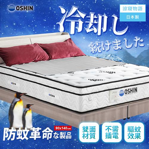 OSHIN 冷感系列-驅蚊防護低反發雙面設計雙人冷凝墊/日本製造