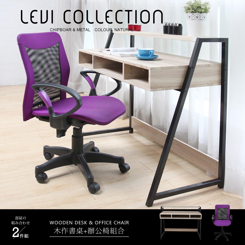 LEVI李維工業風個性鐵架書架型書桌椅二件組