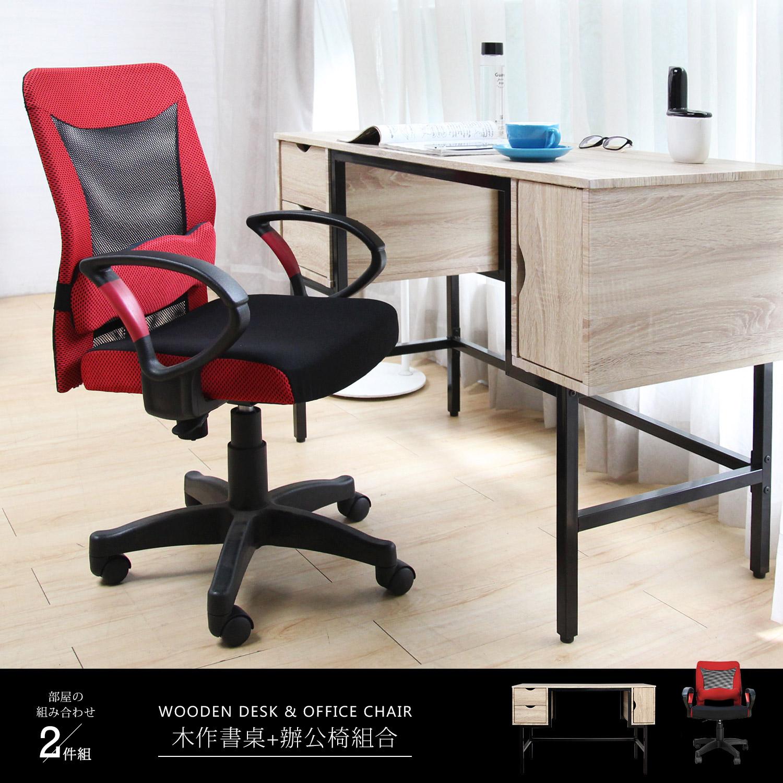 LEVI李維工業風個性鐵架收納式書桌椅二件組