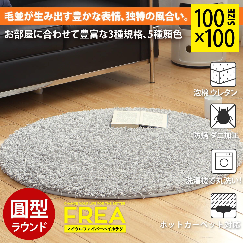 FREA菲亚系列。长毛绒柔软圆型地垫/地毯-5色