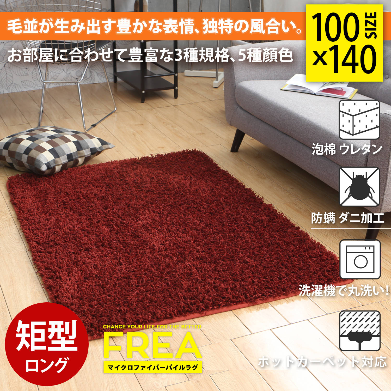 FREA菲亚系列。长毛绒柔100x140公分地垫/地毯-5色