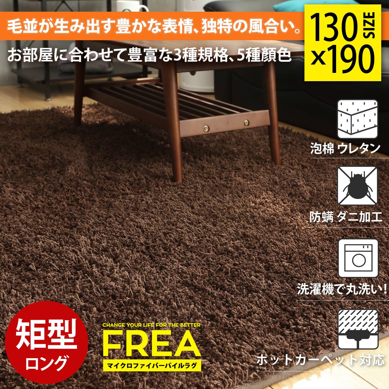 FREA菲亞系列。長毛絨柔130x190公分地墊/地毯-5色