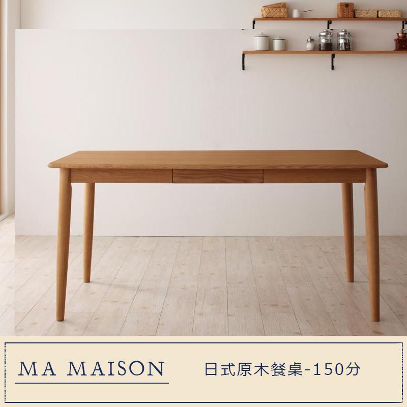 MAMAISON日式原木餐桌-150公分