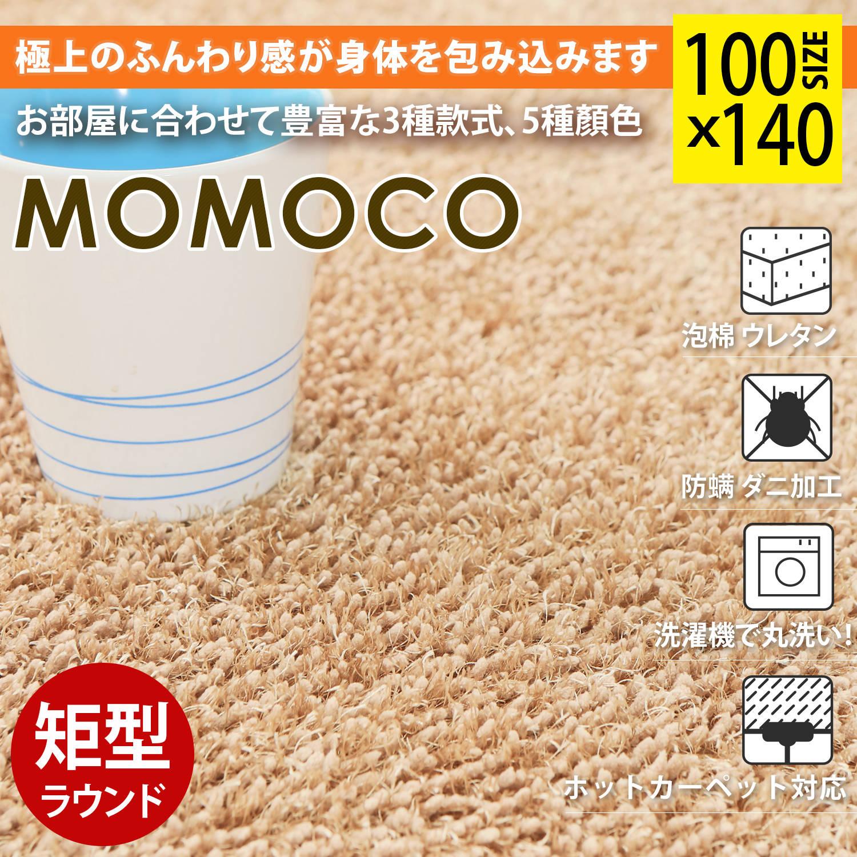 momoco桃子混粗細長纖絨毛100X140公分地毯-5色