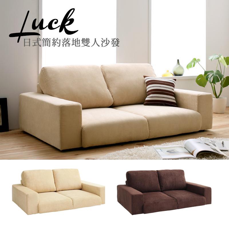 Luck日式簡約落地雙人沙發-2色