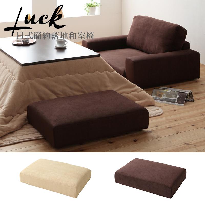 Luck日式簡約落地腳凳/和室椅-2色