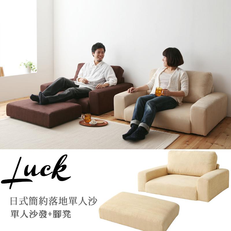 Luck日式簡約落地單人沙發組-腳凳+單人沙發2件組-2色