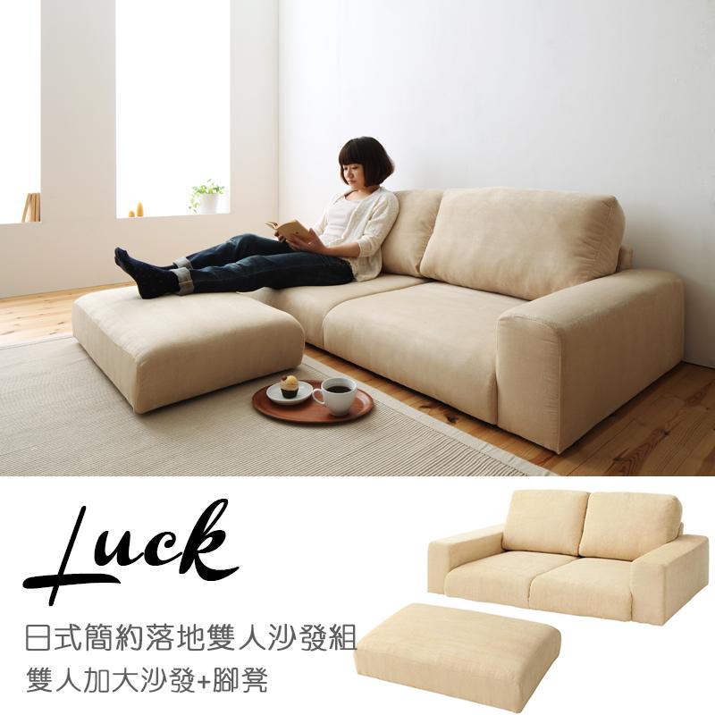 Luck日式簡約落地雙人沙發組-腳凳+雙人加大沙發2件組-2色