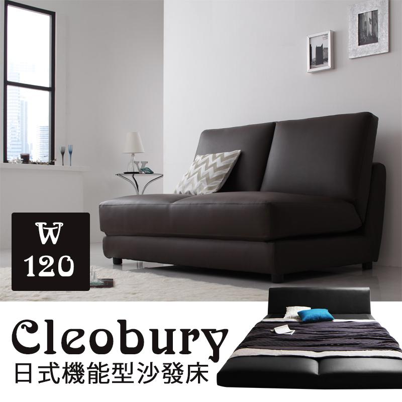 Cleobury日式機能型沙發床120公分-4色
