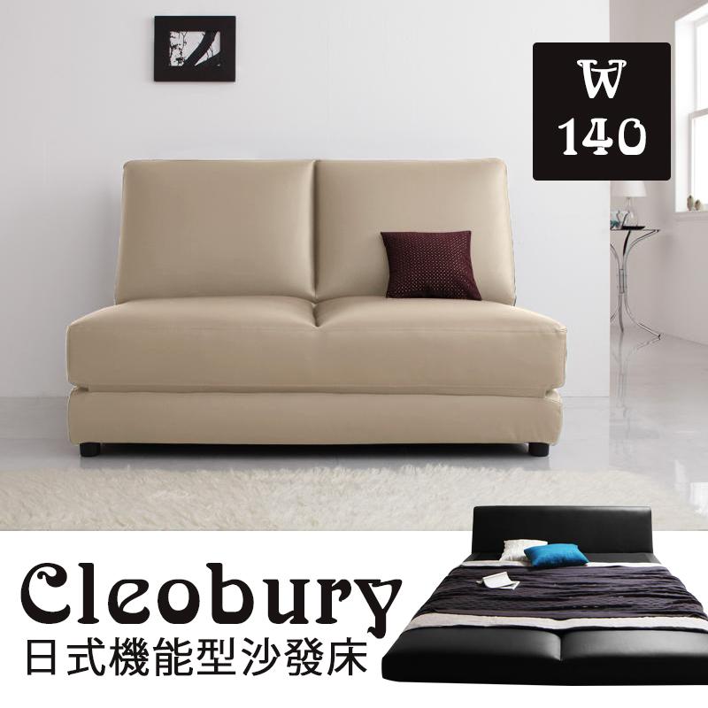 Cleobury日式機能型沙發床140公分-4色