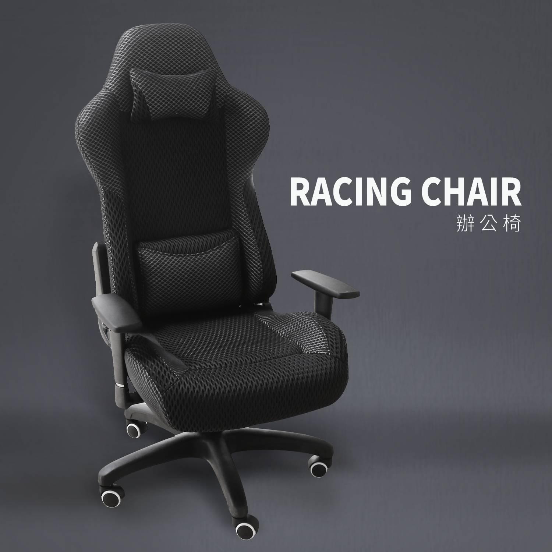 Racing chair 汽車式機能透氣高背電腦椅/辦公椅