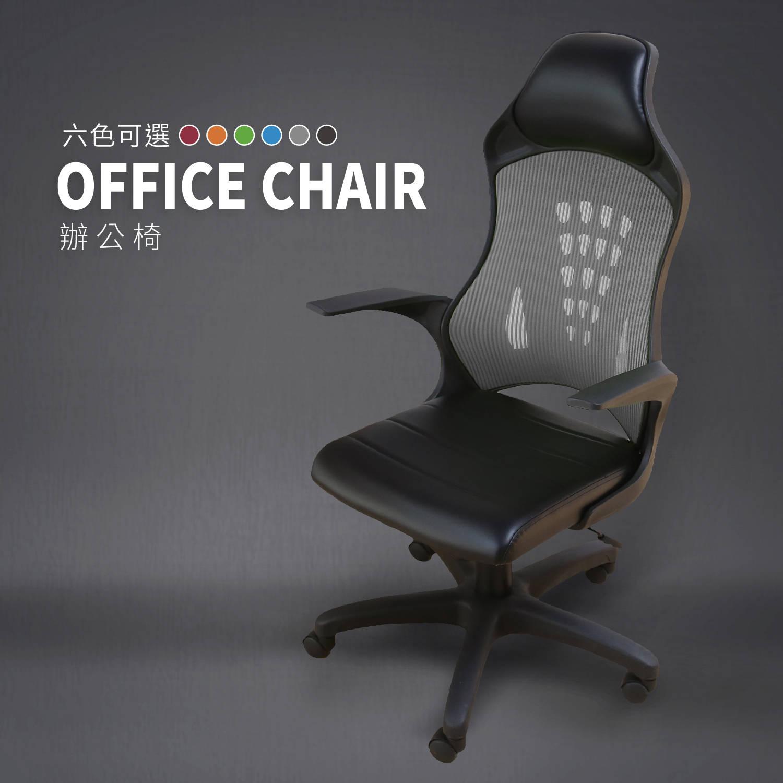 Office chair高透氣機能黑色高背曲線辦公椅/電腦椅-6色