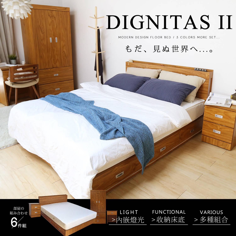 輕旅風系列5尺房間組-6件式-床頭+抽屜床底+床墊+二抽櫃+衣櫃+2尺鏡台下座/DIGNITASII狄尼塔斯
