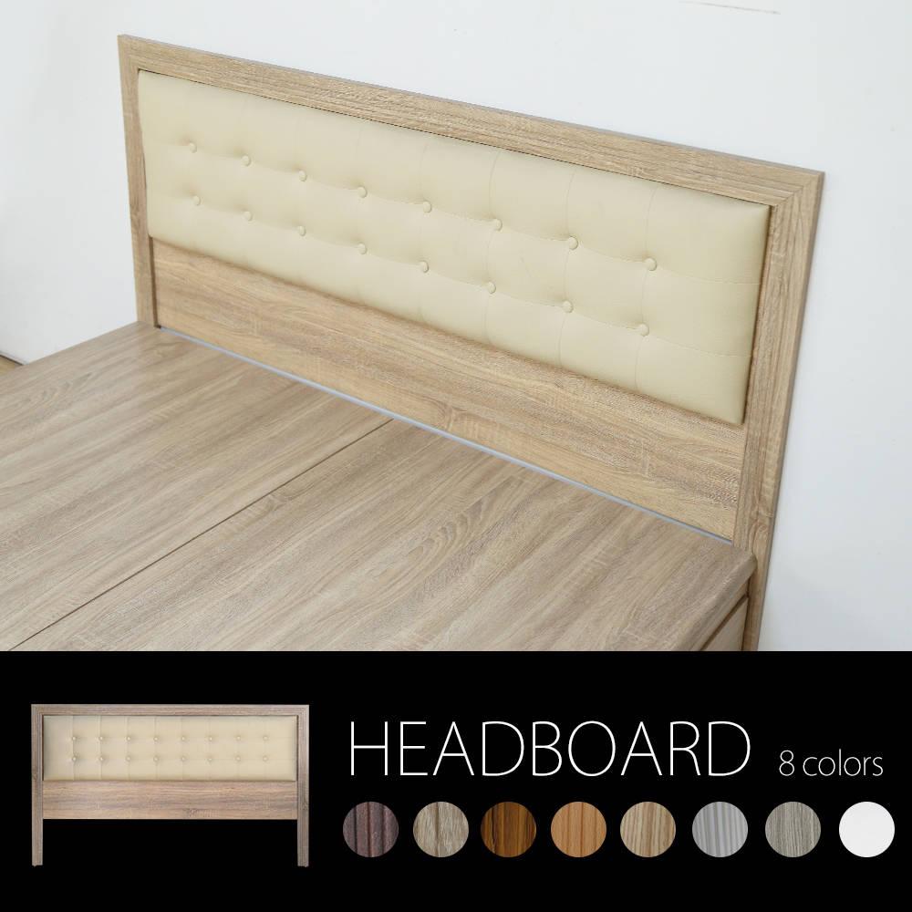 海德堡舒適床頭片-8色