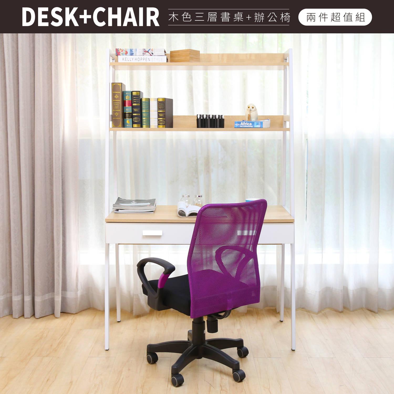輕日式工業風書櫃型書桌椅組