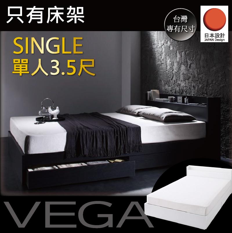 VEGA簡約3.5尺單人床架組-床頭+床底-2色