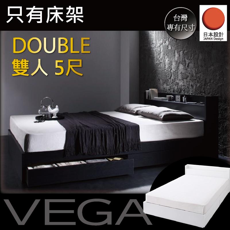 VEGA簡約5尺雙人床架組-床頭+床底-2色