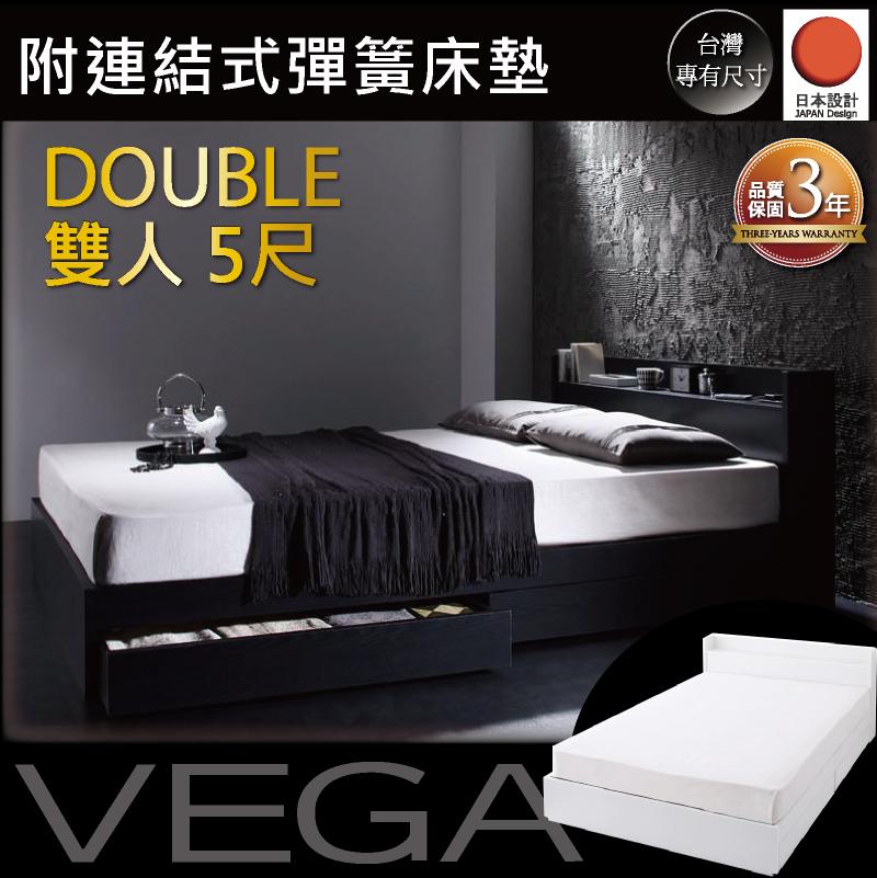 VEGA簡約5尺雙人房間組-床頭+床底+床墊-2色