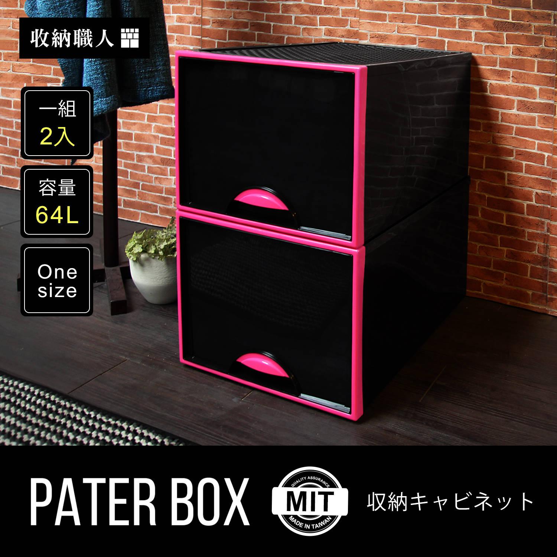 【收納職人】PATER 裴特時尚黑配色抽屜箱/收納箱二入組-2色