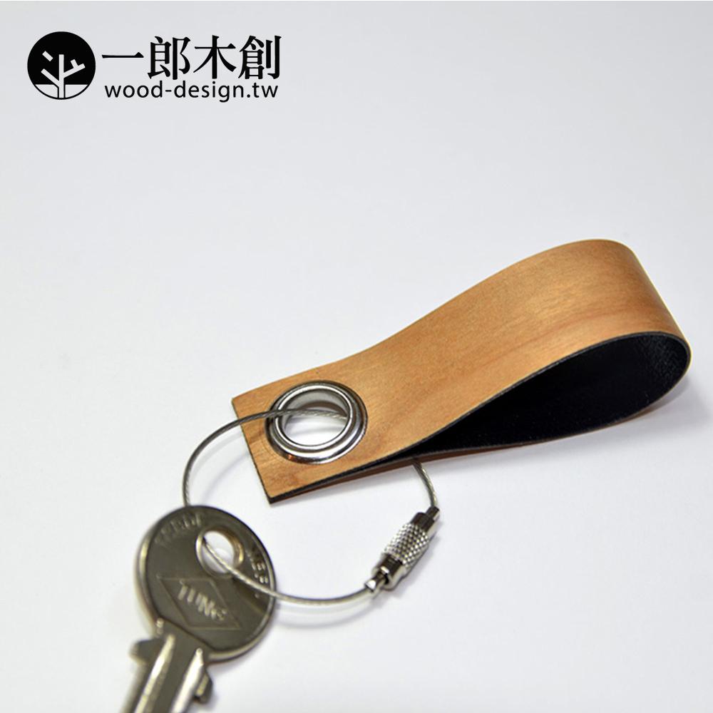 【一郎木創】木革鑰匙圈-2色