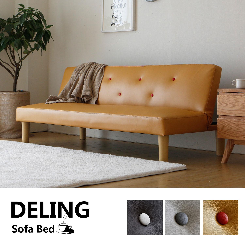 日式俏皮舒適皮質沙發床-3色/Deling