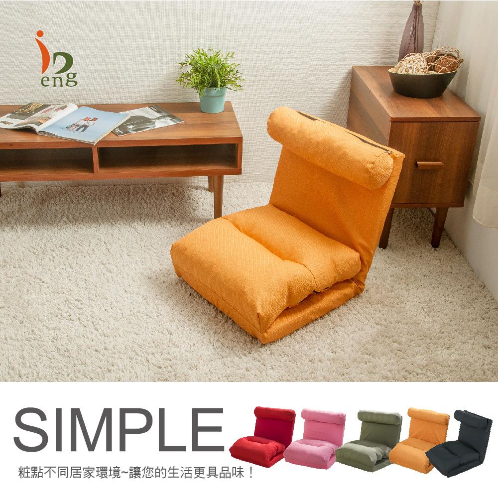 簡單生活單人和室椅/沙發椅-5色