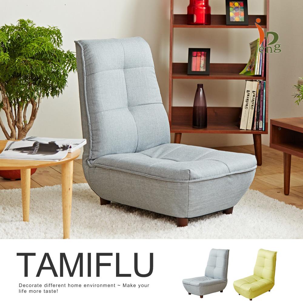 Tamiflu高背單人和室椅/單人沙發/沙發床-2色