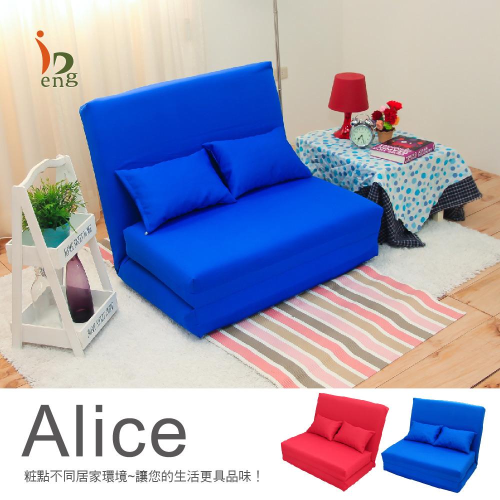 alice舒適防潑水沙發床/和室椅