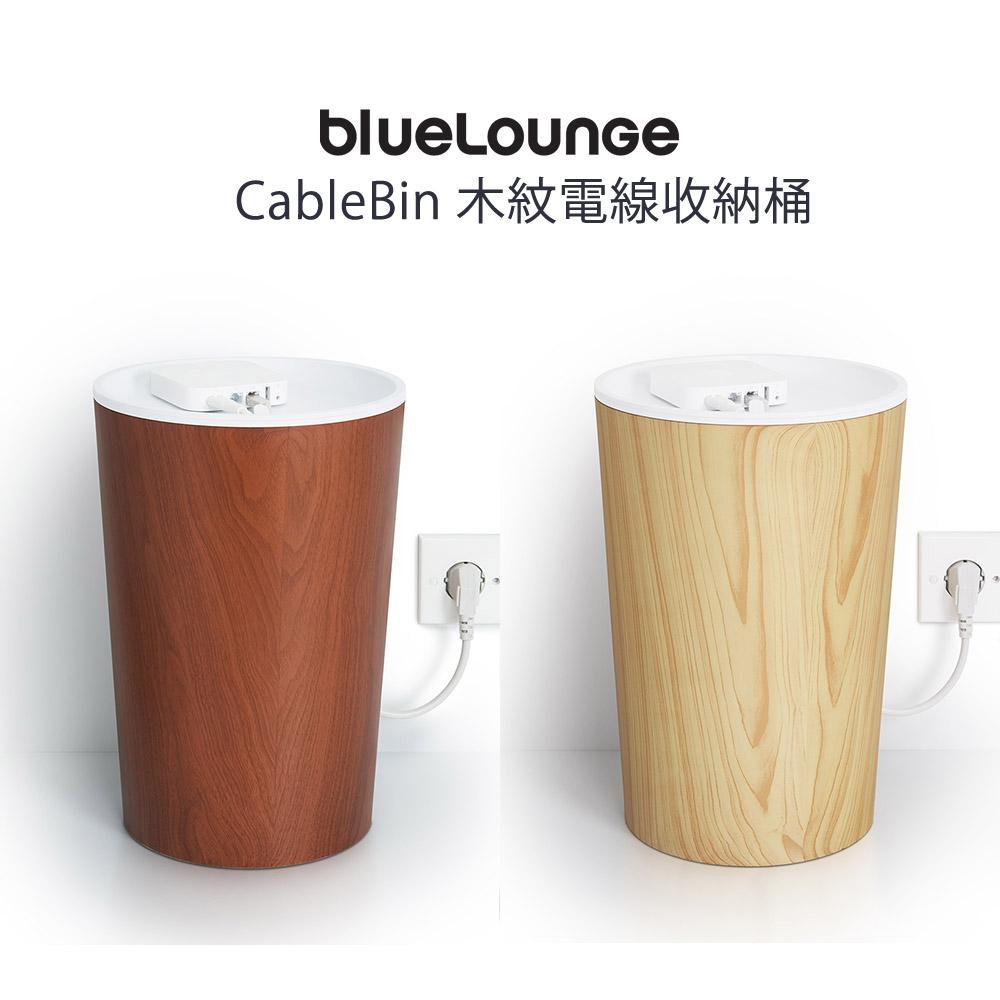 CableBin 木紋電線收納桶-2色/Bluelounge