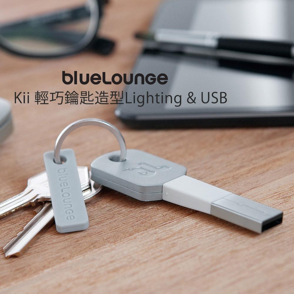 Kii 輕巧鑰匙造型Lighting & USB-2色/Bluelounge