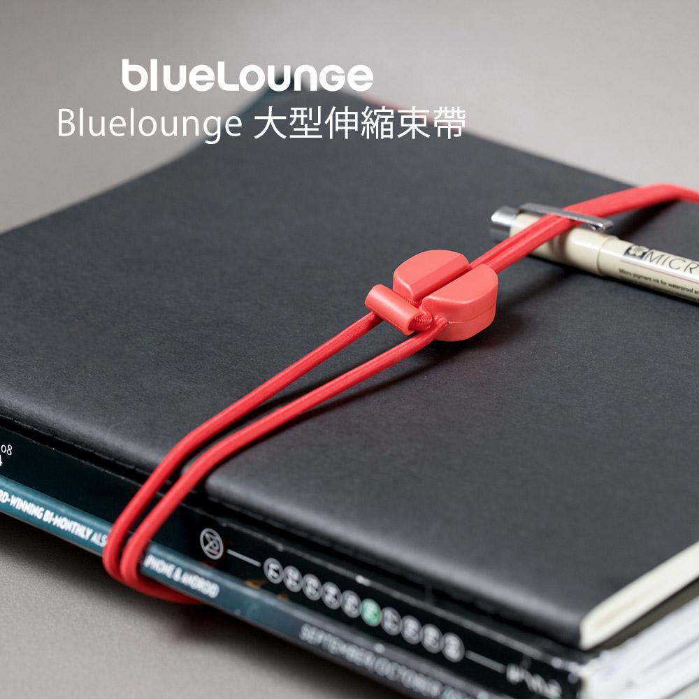 大型伸縮束帶-4入/Bluelounge