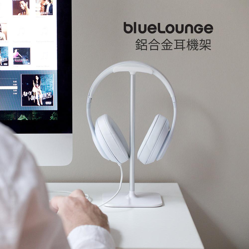 鋁合金耳機架-2色/Bluelounge