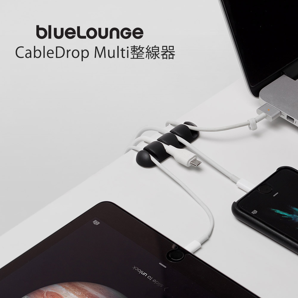 CableDrop Multi整線器-2入/Bluelounge