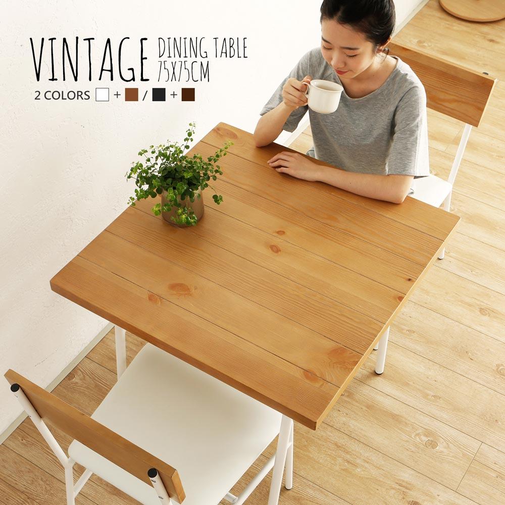日系工業風方型餐桌-2色/Vintage