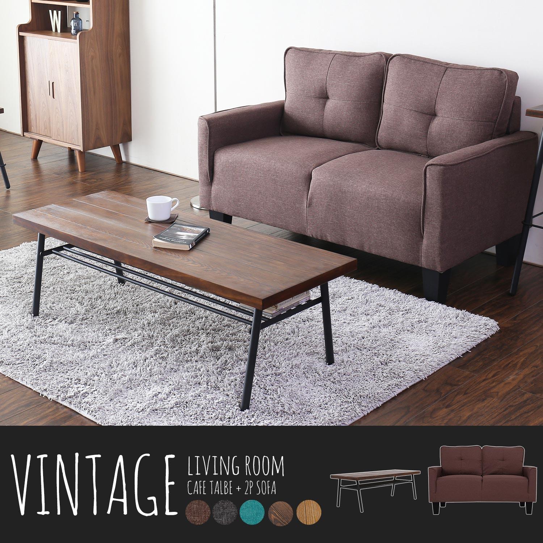 日系工業風客廳2件組(茶几+沙發)-2色Vintage
