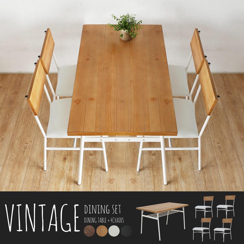 日系工業風餐桌椅5件組(餐桌+餐椅x4)-2色/Vintage